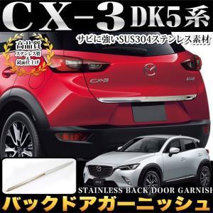 CX-3 DK5系 バックドアガーニッシュ ステンレス製 メッキ 1P|fujicorporation2013