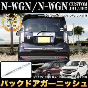 N-WGN /N-WGNカスタム JH1/JH2系 バックドアガーニッシュ ステンレス製 1P|fujicorporation2013