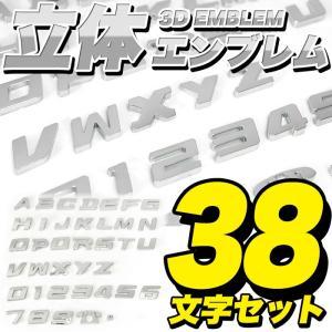 3D立体 英数字文字エンブレム 38Pセット 英語×26個+数字×10個+電話ロゴ×1個+コマ×1個|fujicorporation2013