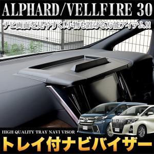 アルファード ヴェルファイア 30 系 トレイ付ナビバイザー 表面シボ加工|fujicorporation2013