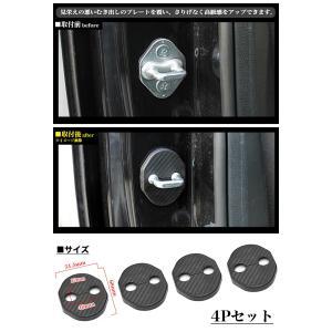 ホンダ ダイハツ スズキ 日産 マツダ スバル ドアロック ストライカー カバー カーボン 柄 4P N-BOX N-WGN ヴェゼル フィット フリード タント CX-8 CX-5|fujicorporation2013|02