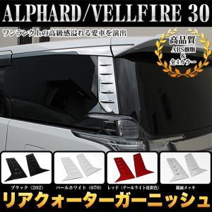 アルファード/ヴェルファイア 30系 リアクウォーターガーニッシュ 全4カラー|fujicorporation2013