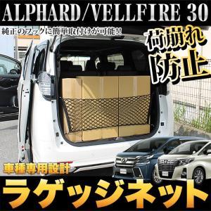 アルファード ヴェルファイア 30系 ラゲッジネット|fujicorporation2013