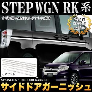 ステップワゴン ステップワゴン スパーダ RK1 2 5 6 サイドドアアンダーガーニッシュ メッキ 8P fujicorporation2013