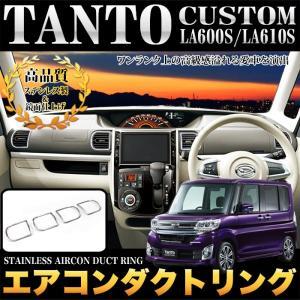 タント タントカスタム LA600S LA610S エアコンダクトリング ステンレス製 4p fujicorporation2013