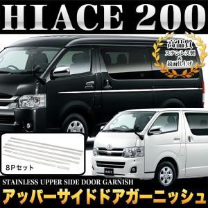 ハイエース 200 レジアスエース 200系 1型 2型 3型 4型 標準 ワイド サイドドアガーニッシュ メッキ ステンレス製 8P|fujicorporation2013