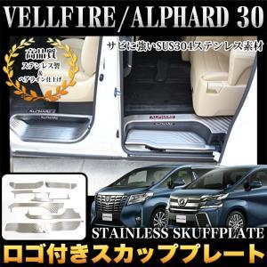 【大型商品】アルファード ヴェルファイア 30系 フルスカッフプレート メッキ 8P|fujicorporation2013