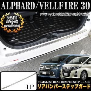 アルファード ヴェルファイア 30系 リアバンパーステップガード ステンレス製 1P|fujicorporation2013