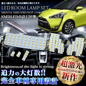 シエンタ 170 系 LED 126発 ルームランプ SMD 3chip|fujicorporation2013