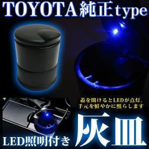 トヨタ純正オプションタイプ 灰皿 ポータブル ブルーLED照明付