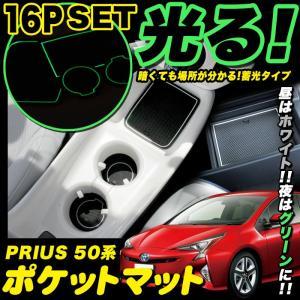 プリウス 50 系 ドアポケットマット ラバーマット 水洗いOK|fujicorporation2013