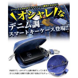 スマート キーケース カバー 汎用 デニム調|fujicorporation2013|02