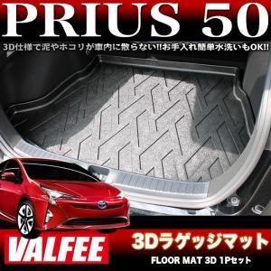 プリウス ZVW50 3D ラゲッジマット フロアマット VALFEE バルフィー製 1P セット|fujicorporation2013