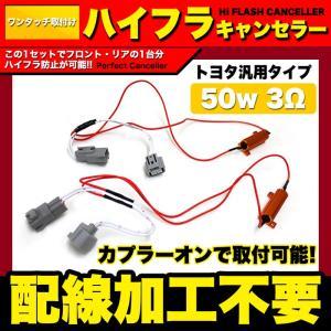 ハイフラ キャンセラー 50W 3Ω 12v 2個 セット トヨタ レクサス 日産 スバル 三菱 ダイハツ スズキ|fujicorporation2013