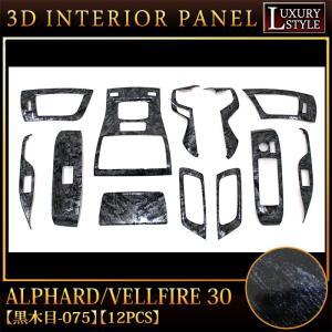 アルファード ヴェルファイア 30 系 3D インテリア パネル 黒木目 12P|fujicorporation2013