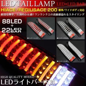ハイエース レジアスエース 200系 1型 2型 3型 標準  ワイド LED ライトバー内蔵 フルLED テールランプ|fujicorporation2013