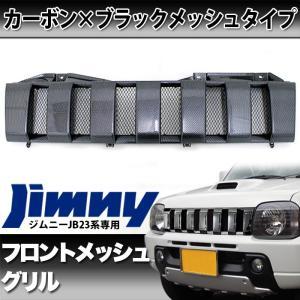 ジムニー JB23 フロントバンパーグリルカバ ブラックメッシュ カーボングリル|fujicorporation2013
