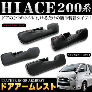 ハイエース レジアスエース 200系 1型 2型 3型 4型 標準 ワイド ドアアームレスト