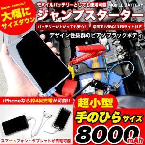 ジャンプスターター モバイルバッテリー 大容量8000mAh