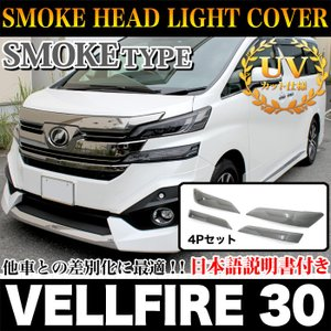 ヴェルファイア 30系 ヘッドライトカバー ブラックスモークカバー 4P|fujicorporation2013