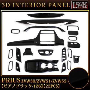 プリウス 50系 3D インテリア パネル ピアノブラック 22P|fujicorporation2013