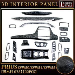 プリウス 50系 3Dインテリアパネルセット 黒木目 22P|fujicorporation2013