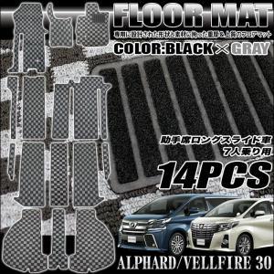 アルファード ヴェルファイア 30系 フロアマット 7人乗り 助手席スーパーロングスライドシート車 黒×灰 14P|fujicorporation2013