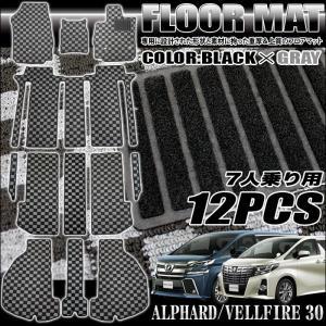 アルファード ヴェルファイア 30系 フロアマット 7人乗り 黒×灰 12P|fujicorporation2013