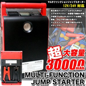 ジャンプスターター モバイルバッテリー 12V 24V 大容量30000mAh|fujicorporation2013