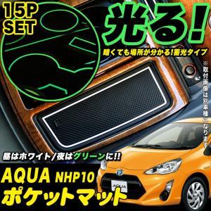 アクア NHP10 ポケットマット 水洗いOK 15P|fujicorporation2013