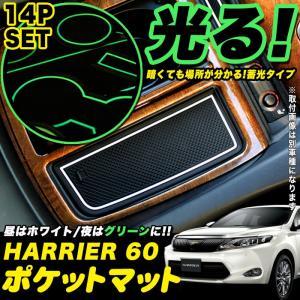 ハリアー 60系 ポケットマット 水洗いOK 14P|fujicorporation2013