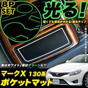マークX ドアポケットマット ラバーマット 水洗いOK|fujicorporation2013