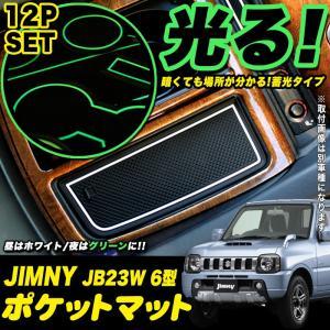 ジムニー JB23W 6型 ポケットマット 車種 専用 ピッタリ設計 水洗いOK 12p|fujicorporation2013