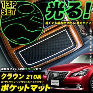 クラウン210系 ロイヤル アスリート マジェスタ ハイブリッド可 ポケットマット|fujicorporation2013