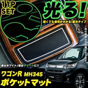 ワゴンR / ワゴンRスティングレー MH34S ポケットマット 水洗いOK 11P|fujicorporation2013