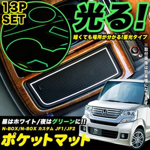 N-BOX N-BOX カスタム N-BOX+ JF1 JF2 ポケットマット 水洗いOK 13P|fujicorporation2013