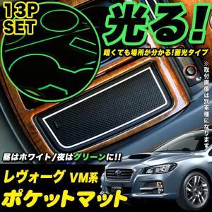レヴォーグ VM4 VMG ポケットマット 車種専用ピッタリ設計 水洗いOK 13p|fujicorporation2013