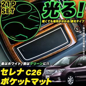 セレナ C26系 ポケットマット 水洗いOK 21P|fujicorporation2013