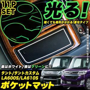 タント タントカスタム LA600S LA610S ポケットマット 水洗いOK 11P|fujicorporation2013