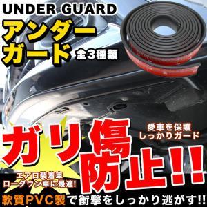 リップスポイラー アンダーガード 汎用 軟質PVC製 ガリ傷防止|fujicorporation2013