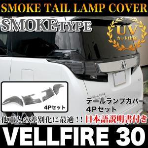ヴェルファイア 30系 スモークテールランプカバー  ブラックスモークカバー 4P|fujicorporation2013