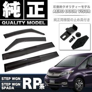 ステップワゴン ステップワゴン スパーダ RP 系 車種 専用 ドアバイザー 止め具付き fujicorporation2013