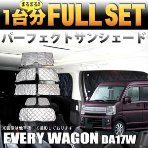 エブリイワゴン DA17W サンシェード フル セット シルバー 4層構造|fujicorporation2013