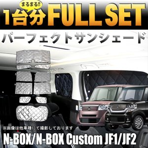 N-BOX N-BOX カスタム JF1/JF2 サンシェード フル セット シルバー 4層構造|fujicorporation2013