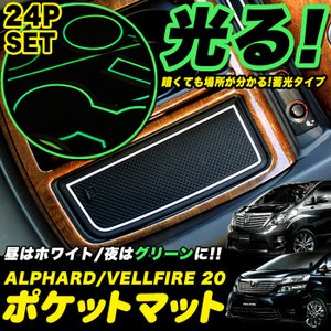 アルファード ヴェルファイア 20系 ポケットマット 水洗いOK|fujicorporation2013