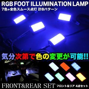 LEDフットランプ 前後座席4点 セット 汎用 RGB 7色カラー変更可能|fujicorporation2013
