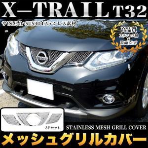 エクストレイル T32系 メッシュグリルカバー ステンレス製 メッキ 3P|fujicorporation2013
