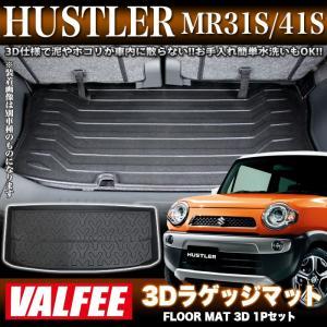 ハスラー MR31S MR41S フレアクロスオーバー MS31 MS41S 3D ラゲッジマット フロアマット 1P VALFEE バルフィー製|fujicorporation2013