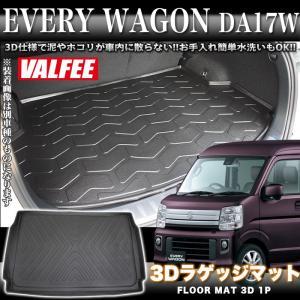 エブリイワゴン DA17W 3D ラゲッジマット フロアマット 1P VALFEE バルフィー製|fujicorporation2013