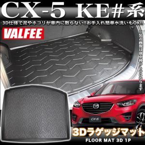 CX-5 KE系 前期 後期 対応 3D ラゲッジマット フロアマット VALFEE バルフィー製 1P|fujicorporation2013